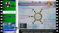 "Черниченко О.А. ""Impact of androgen-suppressive therapy on bone mineral density in patients with bone metastasis of prostate cancer"""
