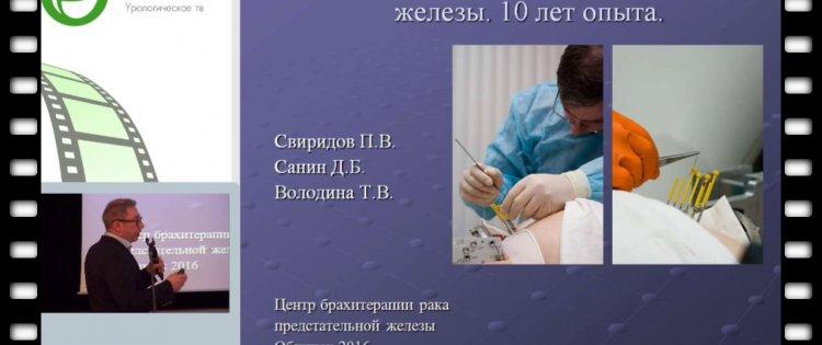 Брахитерапия рака предстательной железы в обнинске
